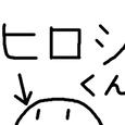 ヒロシくん(自作)